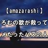 【amazarashi】秋田ひろむの歌が救ってくれた、ダメだったハズの人生
