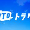 【ルスツリゾート】GoToキャンぺーンを活用して冬の北海道を満喫!お得な予約方法を紹介!
