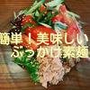簡単!美味しい!暑い季節にぴったりのぶっかけ素麺【レシピ】