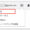 Youtubeのアドセンスアカウントをサイトでも使えるようにする