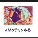 AMOamoのブログ