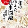 澤宮優・平野恵理子『イラストで見る昭和の消えた仕事図鑑』