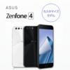 イオンモバイル「ZenFone 4 カスタマイズモデル」を詳しく解説!