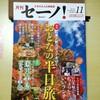 月刊セーノ! 年間購読!