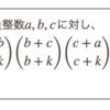 ディクソンの恒等式