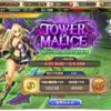TOWER OF MALICE アネモスの塔 結果
