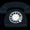 黒電話とiPhoneの通話 ~54年の歴史を越えて~