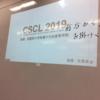 【高校生徒会】CSCL2019に参加しました。