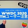 【DTM DAW】WWDC 2020注意点!Appleが音楽制作に最悪の選択肢となる可能性「Apple Silicon」「macOS Big Sur」が最悪の互換性問題を引き起こす?