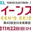 クイーンズ駅伝は日本郵政グループが優勝!!☆20201122