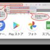 画像の切り抜き(トリミング)【MacBook Air】