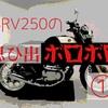 SRV250の思ひ出ボロボロ①
