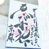 恵美須神社(ゑびす神社)の御朱印と御朱印帳。