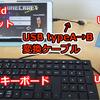 Android端末にマウスとキーボードを接続してマイクラしてみた