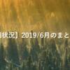 【資産運用状況】2019/6月のまとめ【月報】