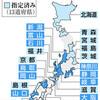 11府県が拠点病院未指定 被ばく医療体制 整備に遅れ - 東京新聞(2018年1月9日)