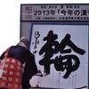 2013年のアニメ界を漢字一文字で表すとしたら…これしかないでしょう!