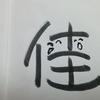 今日の漢字293