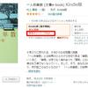 読書週間、到来!村上春樹の「Kindle」本が超お得!!