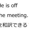 前置詞offのイメージは「本来の状態から離れる」です