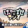 2021.6.29 21時~ 生けぷぱせラジオ #28 篝火×カズヤ×次回ゲスト!?【スマブラSP】