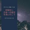 【車なしで】阿智村へ、日本一の星空を見に行こう【アクセスガイド】