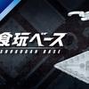 【3月23日発売!】「食玩ベース」でフィギュアを楽しくディスプレイ!