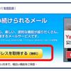 【Webメールの使い方】とは 使用する際の注意事項と代表的なWebメール