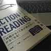 【読書術】「ACTION READING」を読んで本の使い方が劇的に変化した