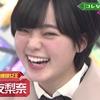 平手友梨奈が『欅って、書けない?』に半年ぶりの登場し笑顔でハイタッチ