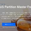 ディスク管理のソフト「EaseUS Partition Master」を使ってパーテイション管理をしよう!