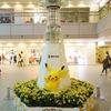 ピカチュウ大量発生チュウ! at 横浜みなとみらい (2014年8月9日(土)〜8月17日(日))