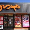 ★3.3   大垣市  「かつや」  〜待ち時間なしで美味しい揚げ物を持ち帰る〜