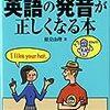 【IELTS・TOEFL共通】DVD&CDでマスター 英語の発音が正しくなる本