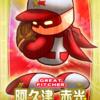 【サクセス・パワプロ2018】阿久津 赤光(投手)【パワナンバー・画像ファイル】