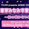 【開催決定】「17LIVE presents AKB48 15th Anniversary LIVE 峯岸みなみ卒業コンサート〜桜の咲かない春はない〜」