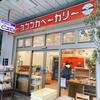 【京浜急行パンの旅②】横須賀中央:ヨコスカベーカリー