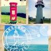 【台湾】澎湖(ポンフー) 漁翁島灯台へ幸福ポスト&夕陽とヤギの群れを観に行こう|外垵の観光スポットまとめ