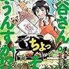 貴重なタンパク源です「桐谷さん ちょっそれ食うんすか!?」3巻を読みました
