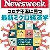 Newsweek (ニューズウィーク日本版) 2020年06月02日号 コロナ不況に勝つ最新ミクロ経済学/暴かれた慰安婦団体の深い闇