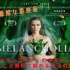 【映画】『メランコリア』のネタバレなしのあらすじと無料で観れる方法の紹介!