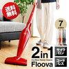 コードレスクリーナー「FLOOVA」購入しました。楽天で大人気。使い易く、安くておすすめの掃除機です。