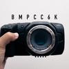 【BMPCC6K】驚異の6K!Blackmagic Pocket Cinema Camera 6K を使ってみた!【使用レビュー】