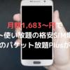 格安SIM|月額1,683〜円でネット使い放題の格安SIM爆誕!mineoのパケット放題Plusがすごい