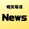 和文電信で聞く「子ども向けニュース」~8~