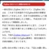 ZigBee 関連組織解散してんじゃん! Bluetooth 1択? どうなんだ? 秋月では非技適消費排除の動きへ。