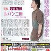 読売ファミリー8月27日号インタビューは小栗旬さんです。