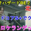 【バイオRE2】北米版 レオン編の難易度ハードコアをS+ランクでクリアして、無限ロケランATM-4をゲットしました!レオン編をS+ランクで攻略する方法を詳しく解説【ホラー/Resident evil 2 Remake】