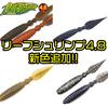 【GEECRACK】ヘコリグにはコレ!「リーフシュリンプ4.8インチ」に新色追加!