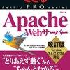 CentOS6.8でiptablesの設定変更と、Apacheの設定変更